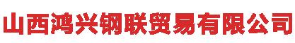 万博网页版登录官网鸿兴钢联贸易有限公司
